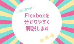 初心者向け!Flexboxを分かりやすく解説します