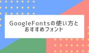 GoogleFontsの使い方とおすすめフォント