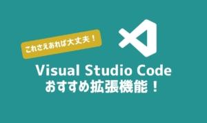 これさえあれば大丈夫!VSCodeおすすめ拡張機能!