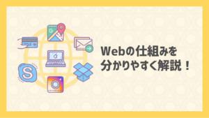 webやインターネットの仕組みを分かりやすく解説します!