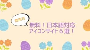 無料!商用利用可、日本語対応のアイコンサイト6選!