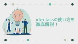 idとclassの使い方を徹底解説!