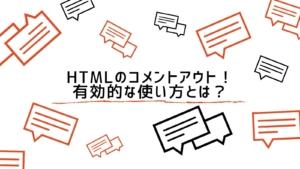 HTMLのコメントアウト!有効的な使い方とは