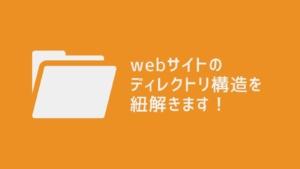 webサイトのディレクトリ構造を紐解きます!