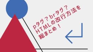 pタグ?brタグ?HTMLの改行方法を総まとめ!