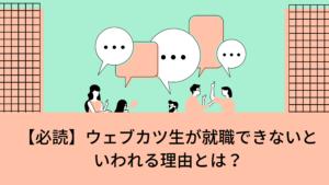 【必読】ウェブカツ生が就職できないといわれる理由とは?